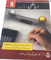 punjab boards maths book urdu medium