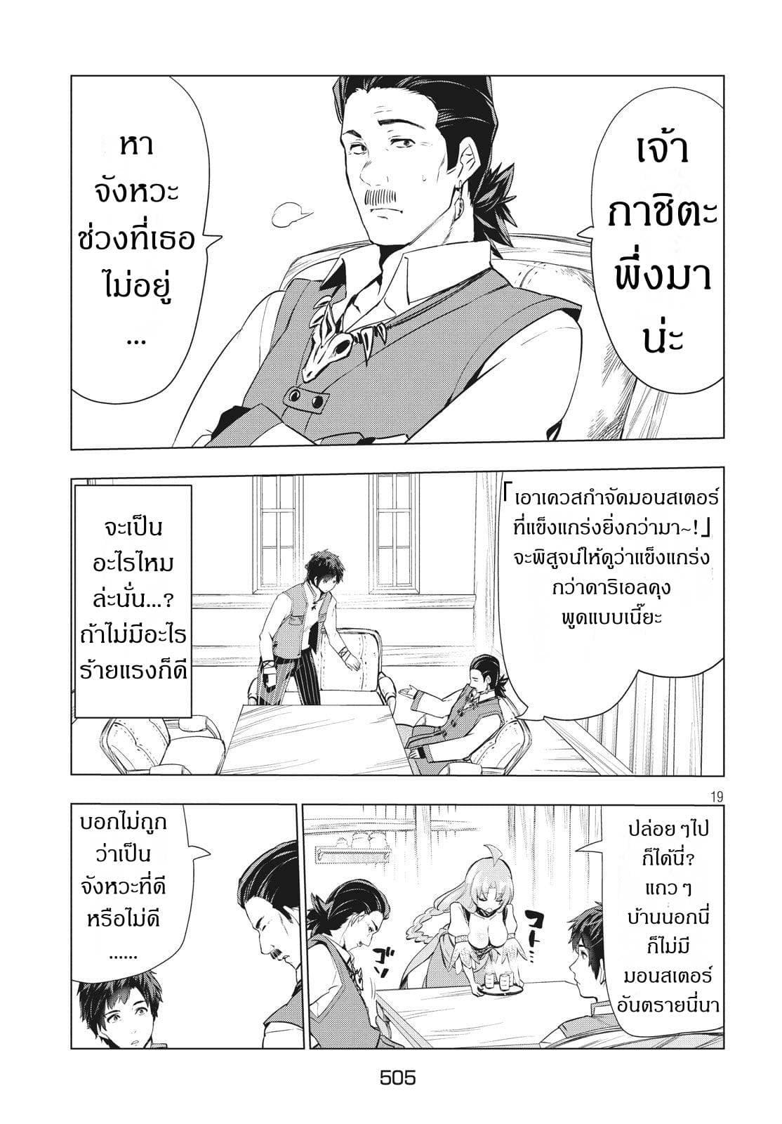 อ่านการ์ตูน Kaiko sareta Ankoku Heishi (30-dai) no Slow na Second ตอนที่ 3.4 หน้าที่ 5