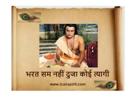 Bharat Sam Nahi Duja Koi Tyagi Lyrics