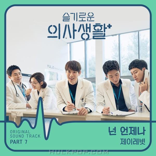 J Rabbit – Hospital Playlist OST Part 7