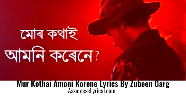 Mur Kothai Amoni Korene Lyrics