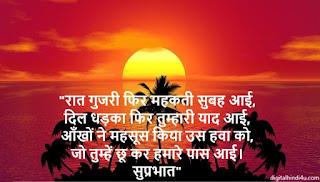 [15+] good morning sms in hindi | good morning shayari