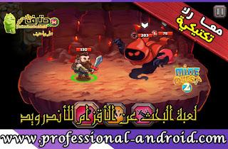 تحميل لعبة البحث عن الأقزام 2 - لعبة الأقزام الخيالية لأجهزة الأندرويد.