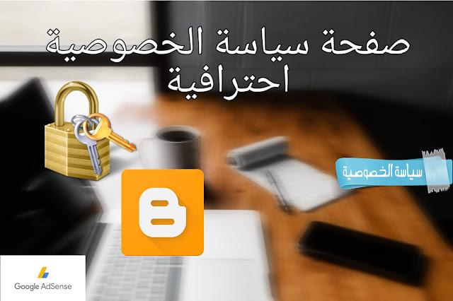 إنشاء صفحة سياسة الخصوصية لمدونتك أو موقعك Privacy Policy Page