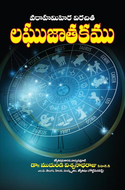 లఘుజాతకం | Laghu Jatakam | GRANTHANIDHI | MOHANPUBLICATIONS | bhaktipustakalu