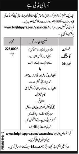 Job Public Sector Organization