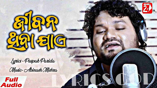New Romantic Odia Song Lyrics Jibana Thiba Jaye To Sathire | Humane Sagar