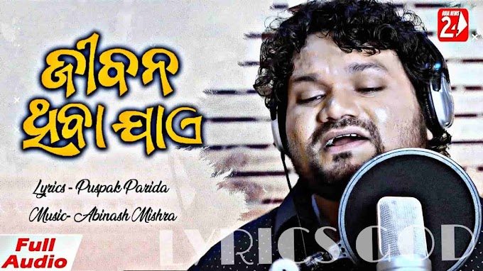 New Romantic Odia Song Lyrics Jibana Thiba Jaye To Sathire | Humane Sagar