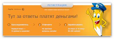https://www.platnijopros.ru/ru/Users/Registration/Referal/2124280