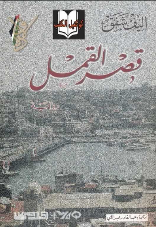 قراءة رواية قصر القمل لـ إليف شفق pdf - كوكتيل الكتب
