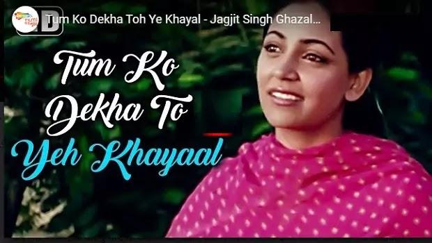 तुमको देखा तो Tumko Dekha To ये ख्याल आया Yeh Khyal Aaya Lyircs in hindi-Jagjit Singh