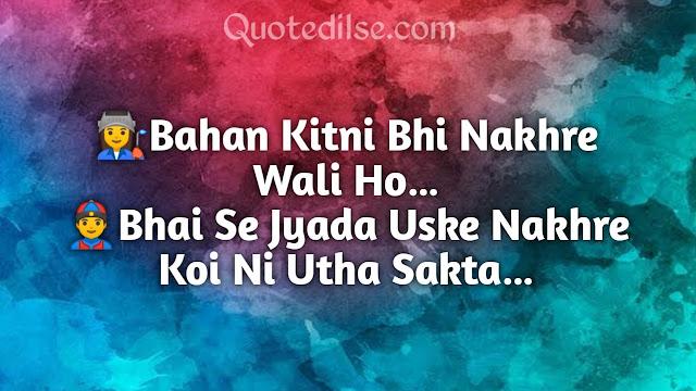 Do Bhai Ki Shayari Hindi