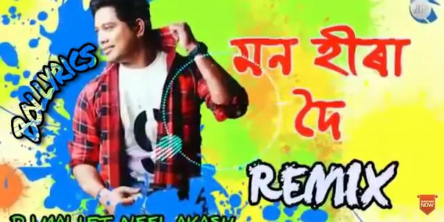 Mon Hira Doi Lyrics Assamese Song