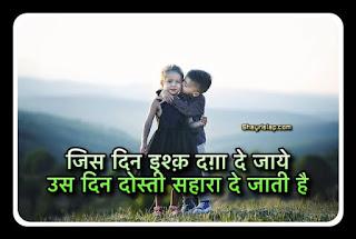 Best friendship shayari in hindi, Dosti Shayari in hindi