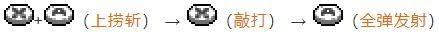 魔物獵人 崛起 (Monster Hunter Rise) 體驗版銃槍招式與蟲技介紹 9