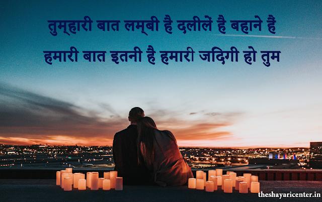Tumari Batome Me..... | Romantic Shayari
