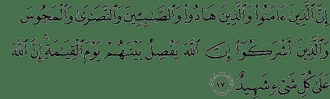 Surat Al Hajj ayat 17