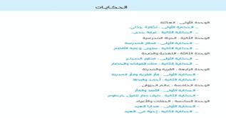 نصوص حكايات دليل مرشدي في اللغة العربية للسنة الثانية ابتدائي