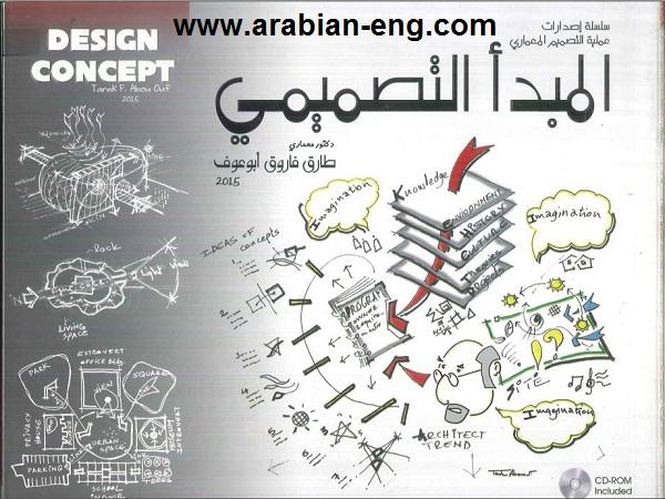 كتاب المبدأ التصميمي PDF   المهندس العربي