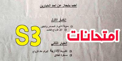 نماذج امتحانات مادة قانون الاسرة - الفصل الثالث S3