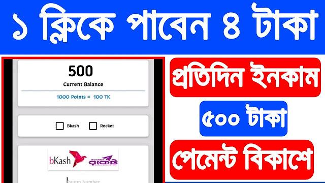 Online income bd Payment bkash।।Earn Money Online।।Online income bangladesh 2020।।Tech Alamin।।