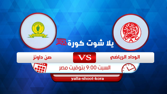 wydad-athletic-club-vs-mamelodi-sundowns