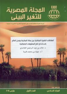 البحث بالمجلة المصرية للتغير  البيئي The Egyptian Journal of Environmental change  يمكنكم تحميل البحث من الرابط التالي  بحث  العلاقات الكمية المكانية بين مكة ومدن العالم باستخدام نظم المعلومات الجغرافي