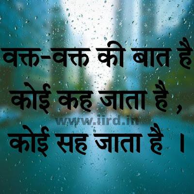 Waqt Waqt Ki Baat Hai Quotes in Hindi