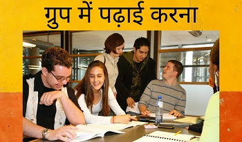 Padhai Kaise Kare Hindi Tips
