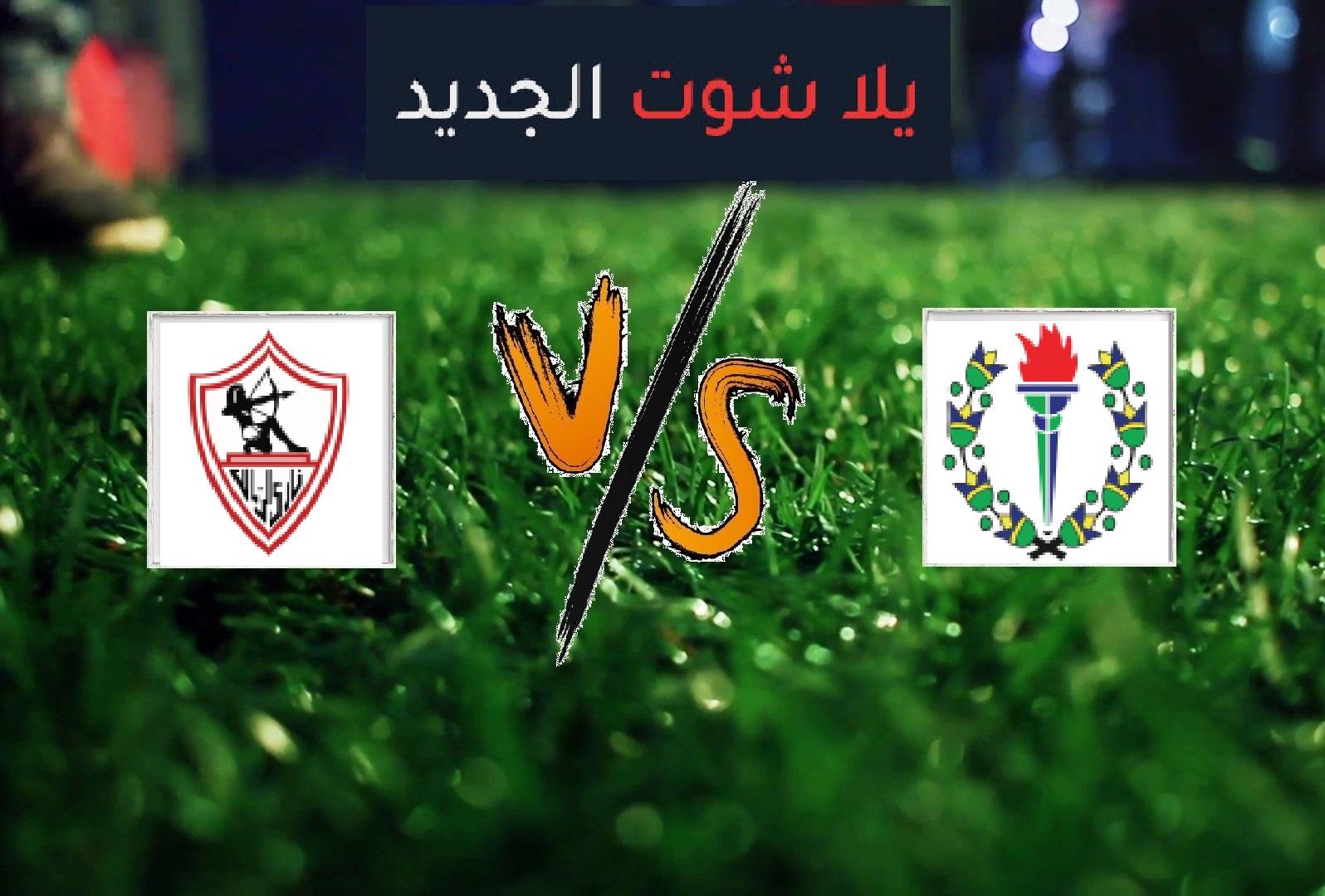 تعادل فريق الزمالك مع فريق سموحة اليوم الخميس في الجولة 26 من الدوري المصري