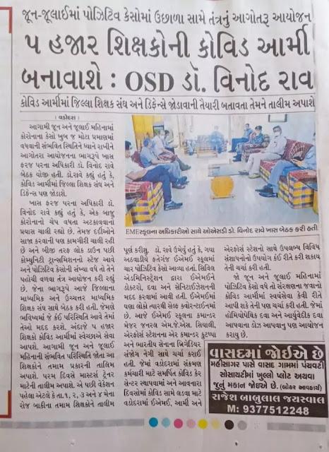 Teacher Related Todays News,covid army,covid 19 teachers army