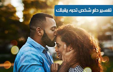 تفسير حلم شخص تحبه يقبلك