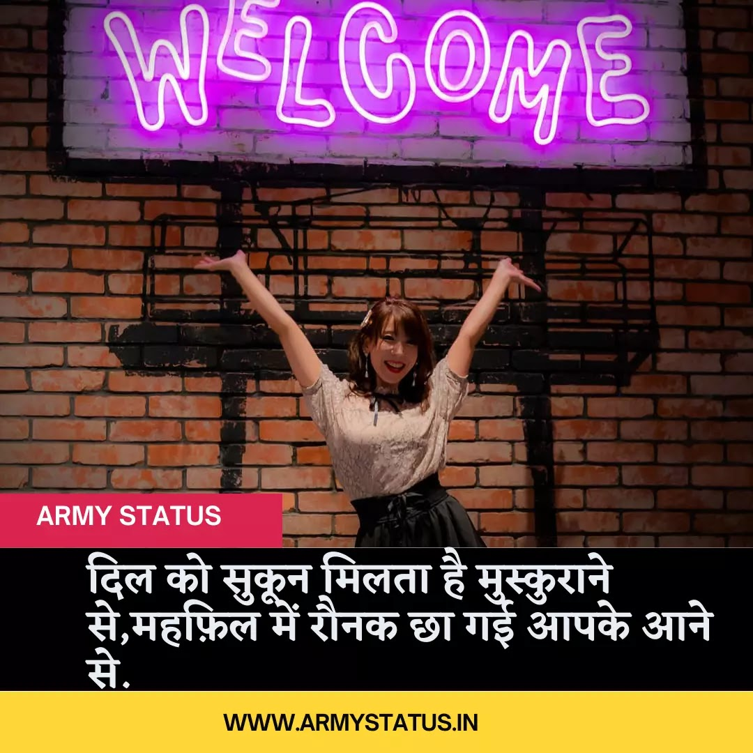 Welcome shayari images, welcome pic, welcome quotes, welcome images, swagat images