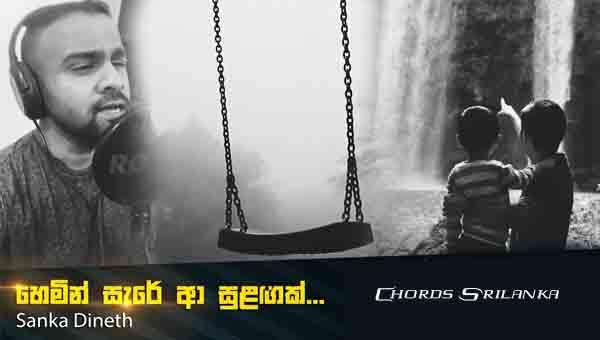 Hemin Sare Aa Sulangak Chords, Sanka Dineth Songs Chords, Hemin Sare Aa Sulangak song chords, Sanka Dineth Songs, Sinhala song chords,