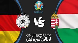 مشاهدة مباراة ألمانيا والمجر القادمة بث مباشر اليوم  23-06-2021 في بطولة أمم أوروبا