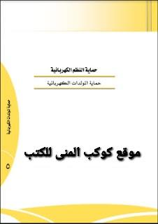 كتاب حماية المولدات الكهربائية pdf  حماية النظم الكهربائية