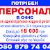 Робота у Києві: від офісного співробітника до керівних позицій