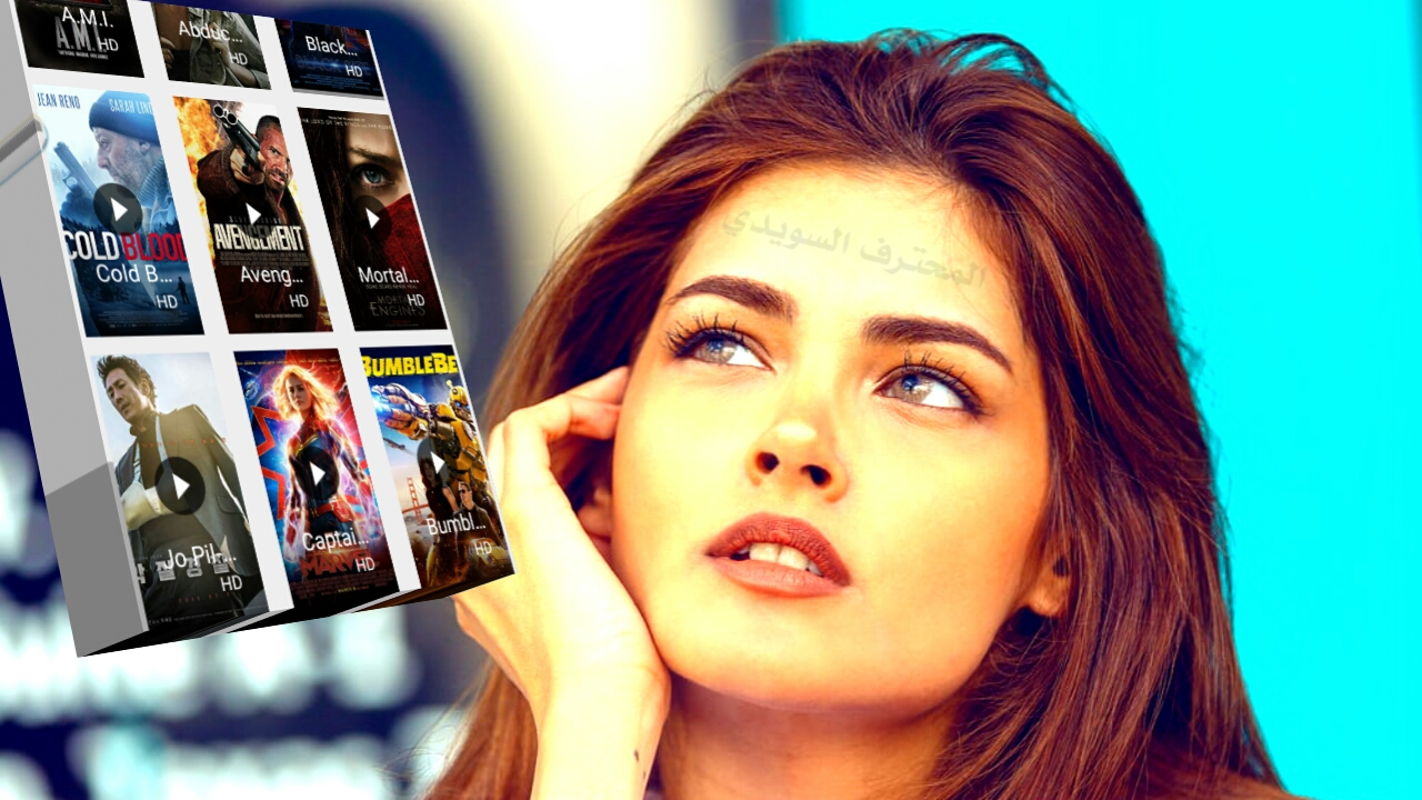 ياحبيبي/اطلق واقوى تطبيقان لمشاهدة القنوات الرياضية والافلام المشفره مجانا