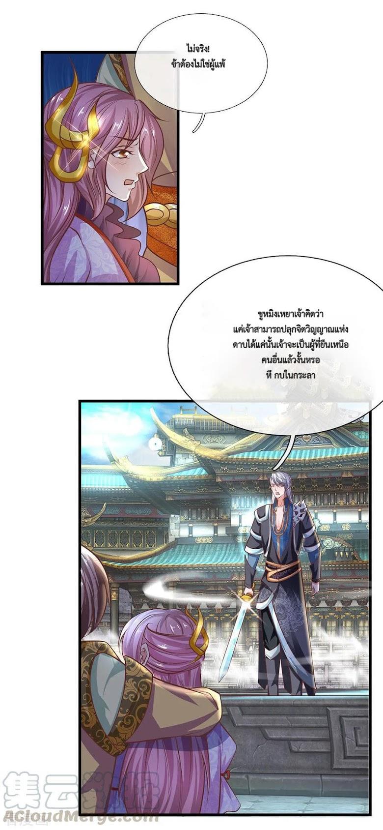 Shula Sword - หน้า 12