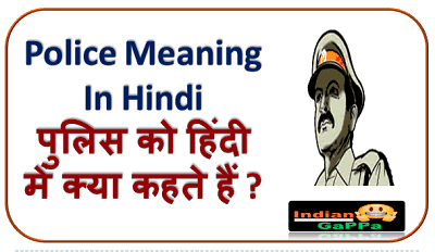 Police Ko Hindi Mein Kya Kahate Hain - बिलकुल सरल जवाब