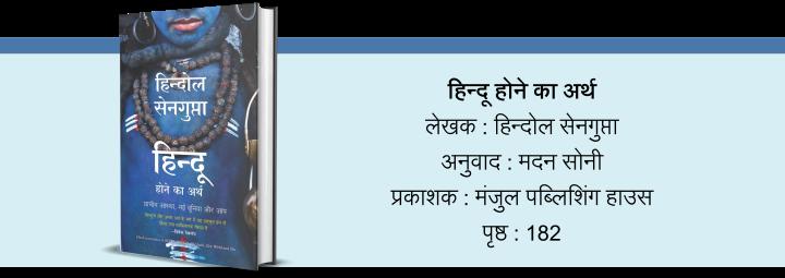 hindu-hone-ka-arth-book