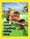 চোর ডাকাত পকেটমার কমিক্স সমগ্র Chor Dakat Police Comics Samogro pdf