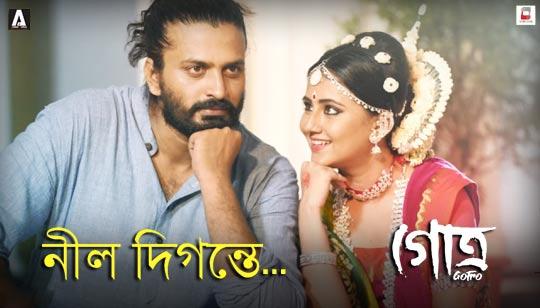 Neel Digante Song Lyrics by Shreya Ghoshal from Gotro Bengali Movie