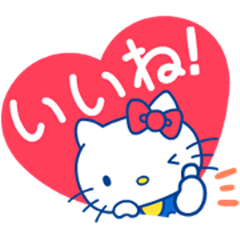 Hello Kitty's Cute Phrases