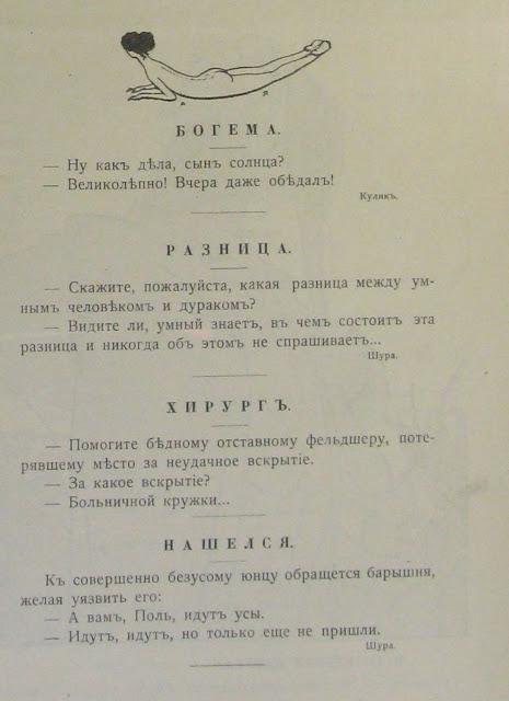 Шутки 1908 года