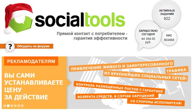 ведение в социальных сетях различных пиар - акций и рекламных кампаний, проект платит