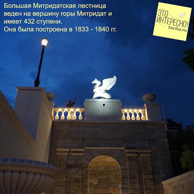 Большая Митридатова лестница