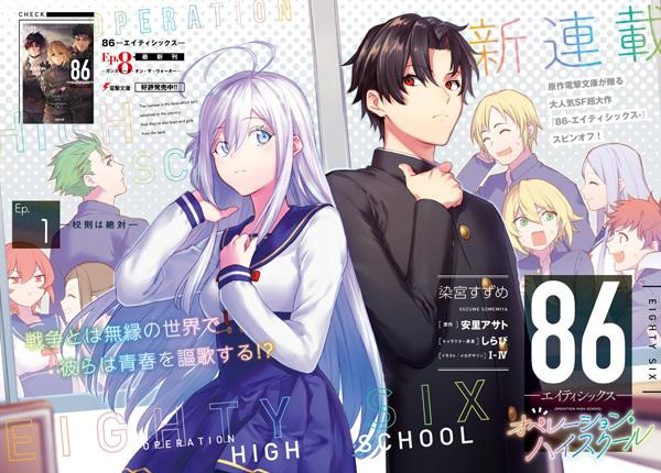 El manga 86: Operation High School llega a su final.