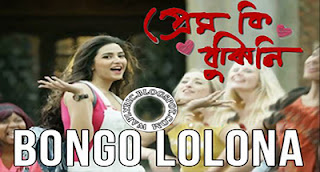 Bengali Songs Lyrics