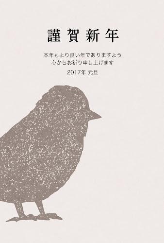 大きな鳥のシルエットのガーリー年賀状(酉年)